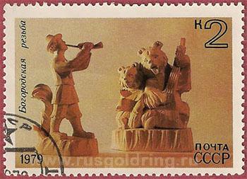 Богородская игрушка на почтовой марке