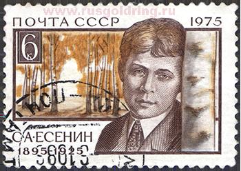 Сергей Есенин. Марка СССР, тур в Константиново