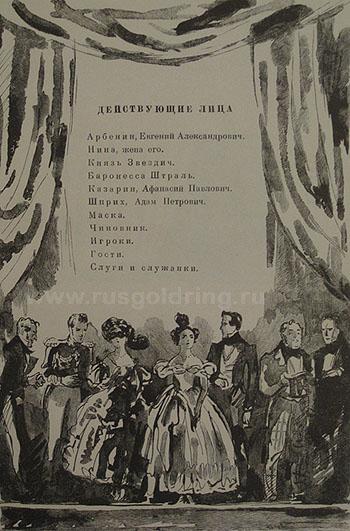 "М.Ю.Лермонтов ""Маскарад"" Иллюстрации Н.Кузьмина. 1949г."