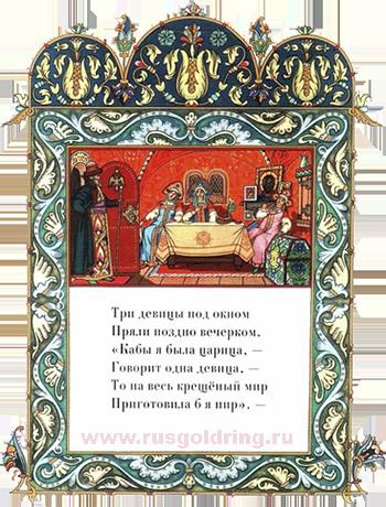 Иллюстрация Б.Зворыкина к сказкам А.С.Пушкина, туры в Михайловское, Пушкинские горы