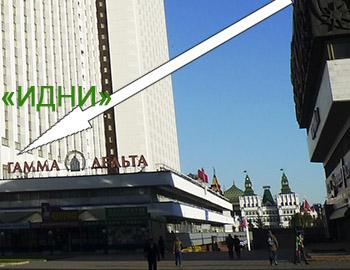 Измайловский Кремль, недалеко от нашего офиса