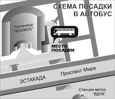 """Место посадки в автобус для сборных групп туристов г. Москва, станция метро  """"ВДНХ """", стоянка справа от гостиницы..."""